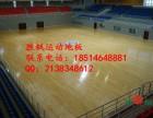 徐州体育木地板厂家批发,徐州篮球木地板安装首选胜枫