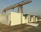 北京住人集装箱,集装箱活动房,集装箱房屋租赁销售