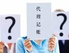 广州专业代理记账 纳税申报 注册公司 财税疑难问题