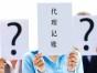 广州注册公司 注销公司 记账等服务,提供地址
