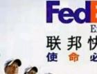 丽江联邦国际快递 丽江联邦电话 丽江联邦快递公司