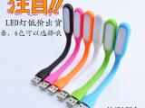 小米LED灯 小米USB灯 LED灯 护眼随身6灯 TPU创意L