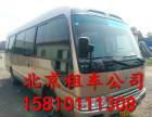 北京租班车公司 北京班车出租公司 北京全顺行汽车租赁