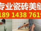 南通专业外墙清洗、工程开荒、瓷砖美缝、除甲醛