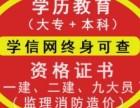 提升学历,正规学校,专业培训,轻松拿证(自贡)