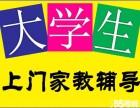 滨州知名度 认可度较高,滨州学霸大学生上门家教辅导
