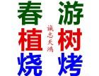 2019平谷绿色植树活动 京郊平谷植树+采摘草莓踏青一日游