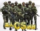 福州聚点十一国庆长假真人cs野战团购优惠福州周边游