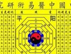 中华周易八字预测 风水 起名 测运 改运 择吉日