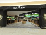 赣州超市装修设计公司丨中兴超市装修设计案例赏析