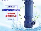 防爆型WQ潜污泵生产基地之山东鱼台