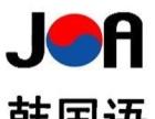 【JOA中韩合作】轻松舒适学习韩语的不二选择