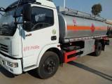 廣州東風5噸8噸解放5噸8噸油罐車包上戶多少錢