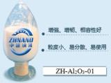 高純伽馬相納米氧化鋁粉