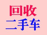 重庆市全城上门收购二手轿车 面包车 越野车
