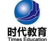时代教育英语培训