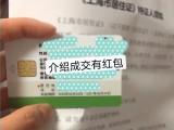上海居住证办理,代办,新办,黄牛