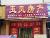 安阳-华富世家秀水苑2室1厅-1500元