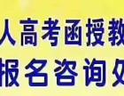 青岛网络教育 国家承认学历 学信网可查