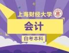 上海成人学历教育,黄浦上海财经大学会计专业,自考本科