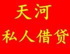 广州外地人私贷  有工作收入当场批款