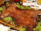 广州哪里可以学烤全羊技术?哪家烤全羊比较正宗?