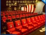 赤虎vip电影院沙发 优质品牌影院沙发 电动伸展真皮影院沙发
