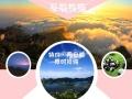 绵阳康辉科创园营业部-绵阳金牌旅行社