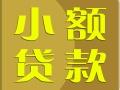 南通通州区正规专业贷款公司,程序简单快捷,门槛低,利息低