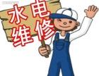 专业电路维修安装、水管洁具灯具维修、防水、粉刷
