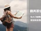 北京商务英语哪家好 开拓你的思路和国际视野