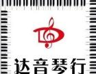 福州专业钢琴 架子鼓 吉他培训美术舞蹈跆拳道培训