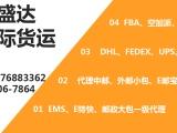 番禺货代 中邮国际小包 土邮小包接电池