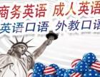 北京零基础英语培训中心 流利英语培训哪家强