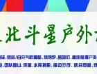 中秋节大鼓山露营活动