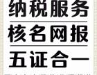 杭州各类公司注册,现成公司转让,代理记账低至199