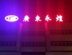 店铺招牌,各式LED,发光字厂家低价直销 全粤较便