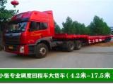 南京配货站-南京回程车-回头车-返程车-南京货车出租-南京