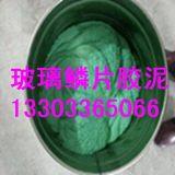黄骅专业生产乙烯基玻璃鳞片胶泥施工 专业诚信
