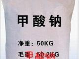 厂家生产供应 甲酸钠 祥力化工
