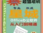 广州从化星城会计电脑英语专业培训