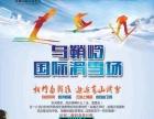 乌鞘岭国际滑雪场总代理