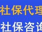 成都/社保公积金代理/ju住证办理/银行提前结案/工商注册