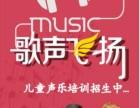 上海零基础学唱歌声乐培训班 中歌艺培音乐进修学校