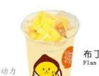 珍珠奶茶技术培训全国十大奶茶加盟品牌