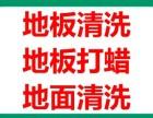 上海楊浦區運光地毯清洗保潔中心 提供地板清洗 石材翻新養護