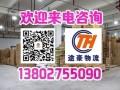 广州至全国物流专线/全国包车调车/大件设备运输/物流搬家搬厂