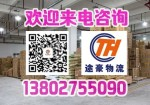 广州至全国物流专线/全国包车调车/大件设备运输/搬迁搬厂托运