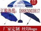 重庆订制广告伞厂家定做户外宣传广告伞 免费打样