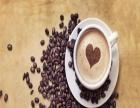 咖啡星乐 咖啡星乐加盟招商